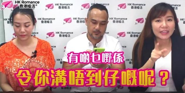[愛情心理聊天室] 就係依樣嘢令你溝唔到仔 (下集) 香港交友約會業總會 Hong Kong Speed Dating Federation - Speed Dating , 一對一約會, 單對單約會, 約會行業, 約會配對