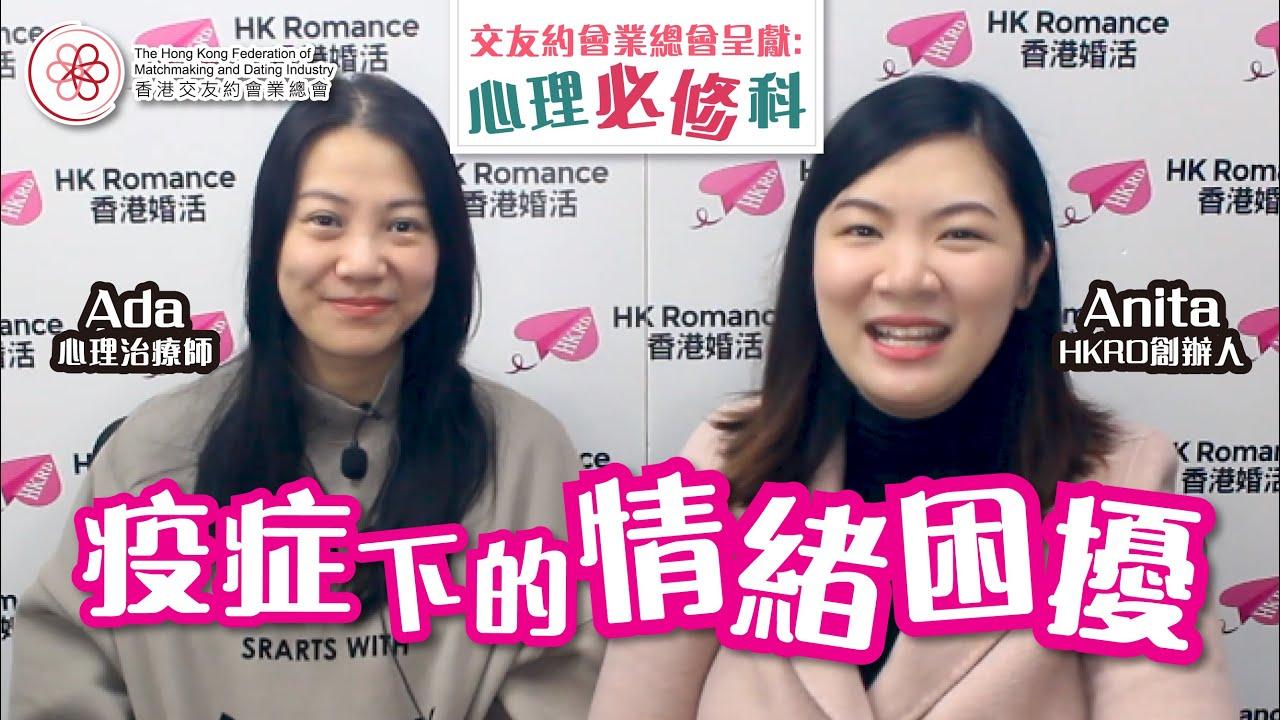 【心理必修科】疫症下的情緒困擾 香港交友約會業總會 Hong Kong Speed Dating Federation - Speed Dating , 一對一約會, 單對單約會, 約會行業, 約會配對