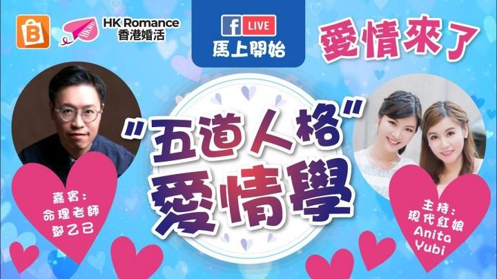 """【愛情來了】 """"五道人格""""愛情學 香港交友約會業總會 Hong Kong Speed Dating Federation - Speed Dating , 一對一約會, 單對單約會, 約會行業, 約會配對"""
