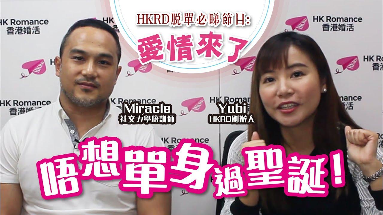 【愛情來了 】唔想單身過聖誕? 香港交友約會業總會 Hong Kong Speed Dating Federation - Speed Dating , 一對一約會, 單對單約會, 約會行業, 約會配對