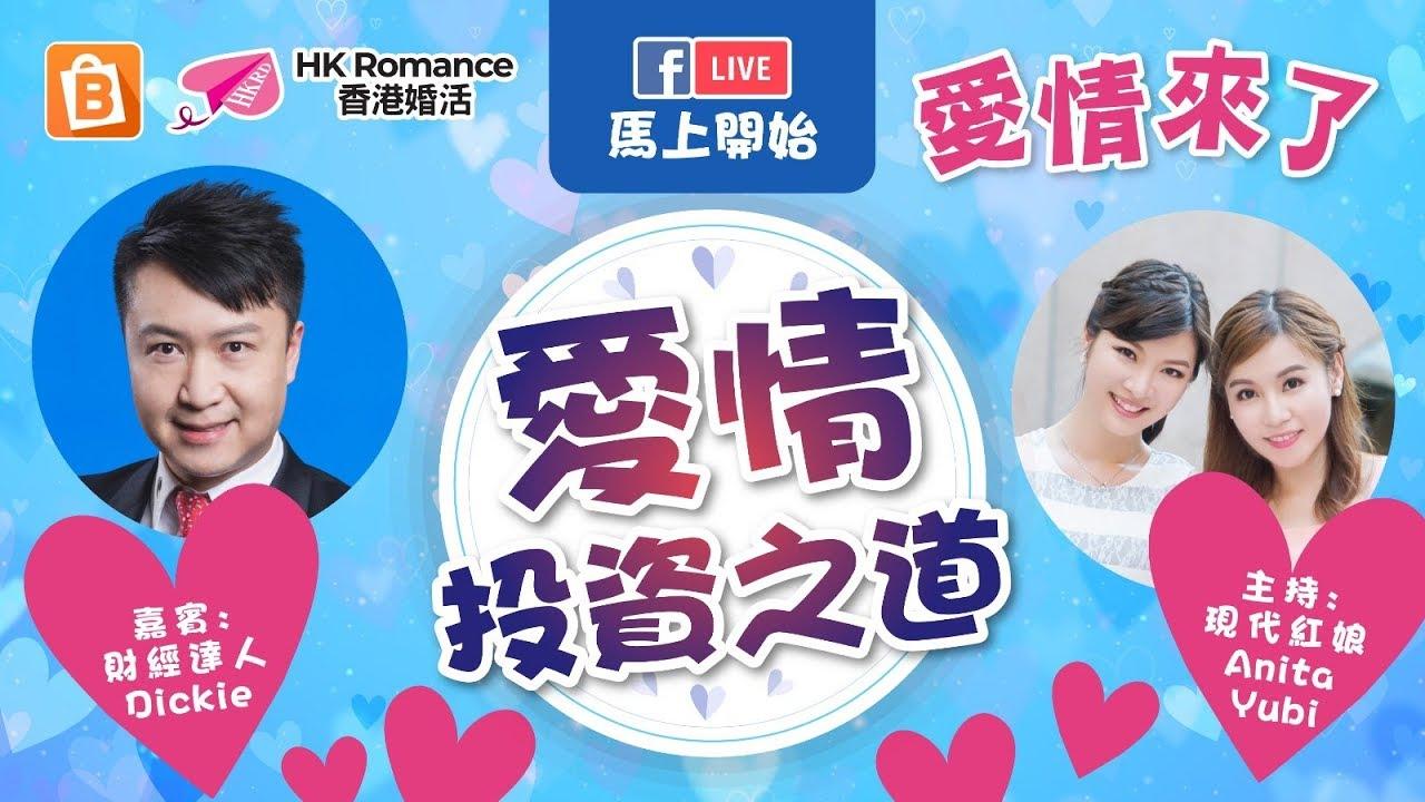 【愛情來了 】愛情投資之道 香港交友約會業總會 Hong Kong Speed Dating Federation - Speed Dating , 一對一約會, 單對單約會, 約會行業, 約會配對