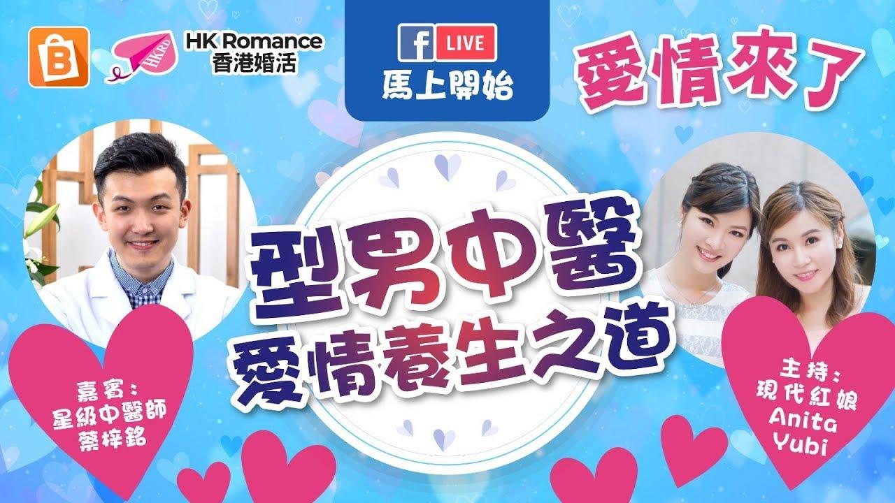 【愛情來了Speed Dating 】型男中醫愛情養生之道 香港交友約會業總會 Hong Kong Speed Dating Federation - Speed Dating , 一對一約會, 單對單約會, 約會行業, 約會配對