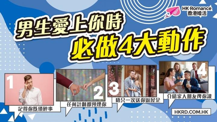 【女生必睇】 男生愛上你時必做4大動作 香港交友約會業總會 Hong Kong Speed Dating Federation - Speed Dating , 一對一約會, 單對單約會, 約會行業, 約會配對