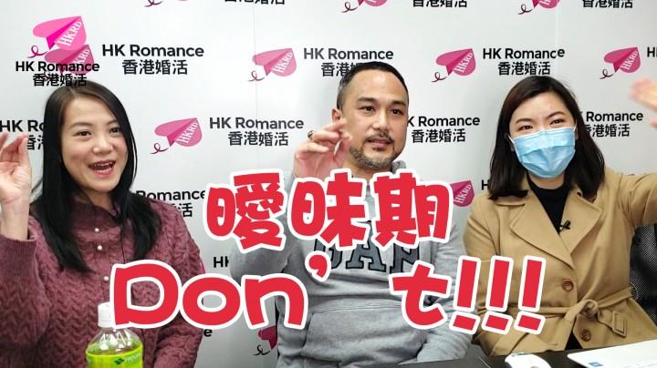 曖昧期千祈唔好做啲乜 香港交友約會業總會 Hong Kong Speed Dating Federation - Speed Dating , 一對一約會, 單對單約會, 約會行業, 約會配對