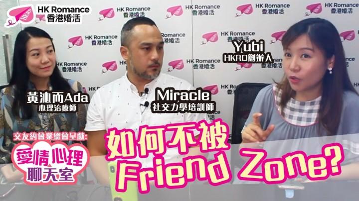 如何不被Friend Zone? 香港交友約會業總會 Hong Kong Speed Dating Federation - Speed Dating , 一對一約會, 單對單約會, 約會行業, 約會配對