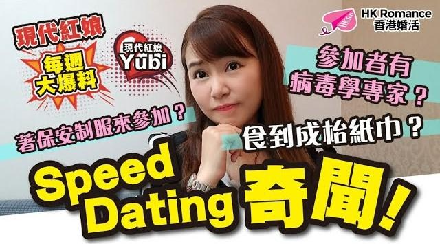 【現代紅娘每週大爆料 】Speed Dating奇聞! 香港交友約會業總會 Hong Kong Speed Dating Federation - Speed Dating , 一對一約會, 單對單約會, 約會行業, 約會配對