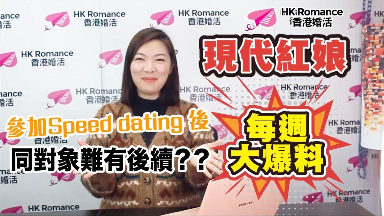 【現代紅娘每週大爆料】 參加Speed Dating後同對象好難有後續發展? 香港交友約會業總會 Hong Kong Speed Dating Federation - Speed Dating , 一對一約會, 單對單約會, 約會行業, 約會配對