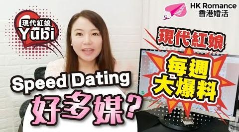 【現代紅娘每週大爆料】Speed Dating好多媒? 香港交友約會業總會 Hong Kong Speed Dating Federation - Speed Dating , 一對一約會, 單對單約會, 約會行業, 約會配對