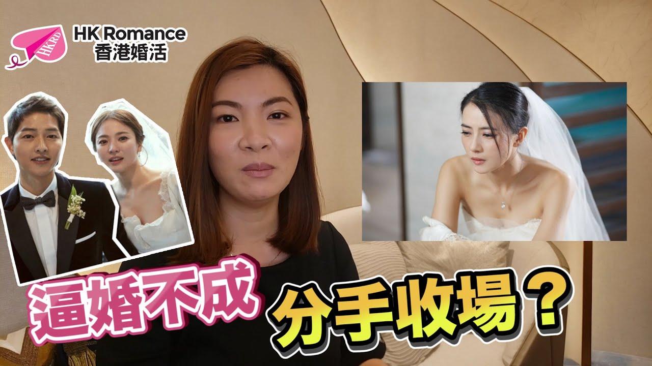 【現代紅娘每週大爆料】女友死都不肯結婚怎算好? 香港交友約會業總會 Hong Kong Speed Dating Federation - Speed Dating , 一對一約會, 單對單約會, 約會行業, 約會配對