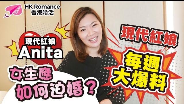 【現代紅娘每週大爆料】女生如何迫婚? 香港交友約會業總會 Hong Kong Speed Dating Federation - Speed Dating , 一對一約會, 單對單約會, 約會行業, 約會配對