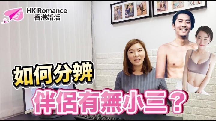 【現代紅娘每週大爆料】如何分辨伴侶有無小三? 香港交友約會業總會 Hong Kong Speed Dating Federation - Speed Dating , 一對一約會, 單對單約會, 約會行業, 約會配對