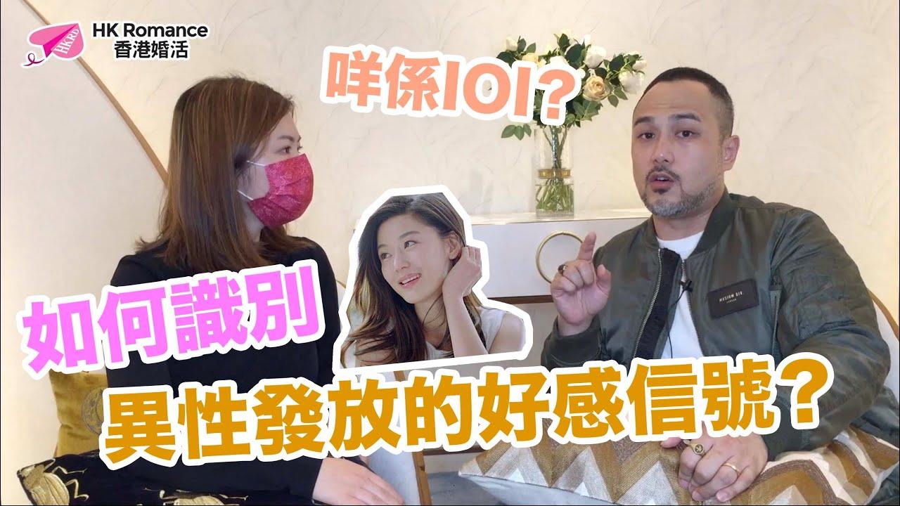 如何識別異性發放的好感信號 IOI? 香港交友約會業總會 Hong Kong Speed Dating Federation - Speed Dating , 一對一約會, 單對單約會, 約會行業, 約會配對