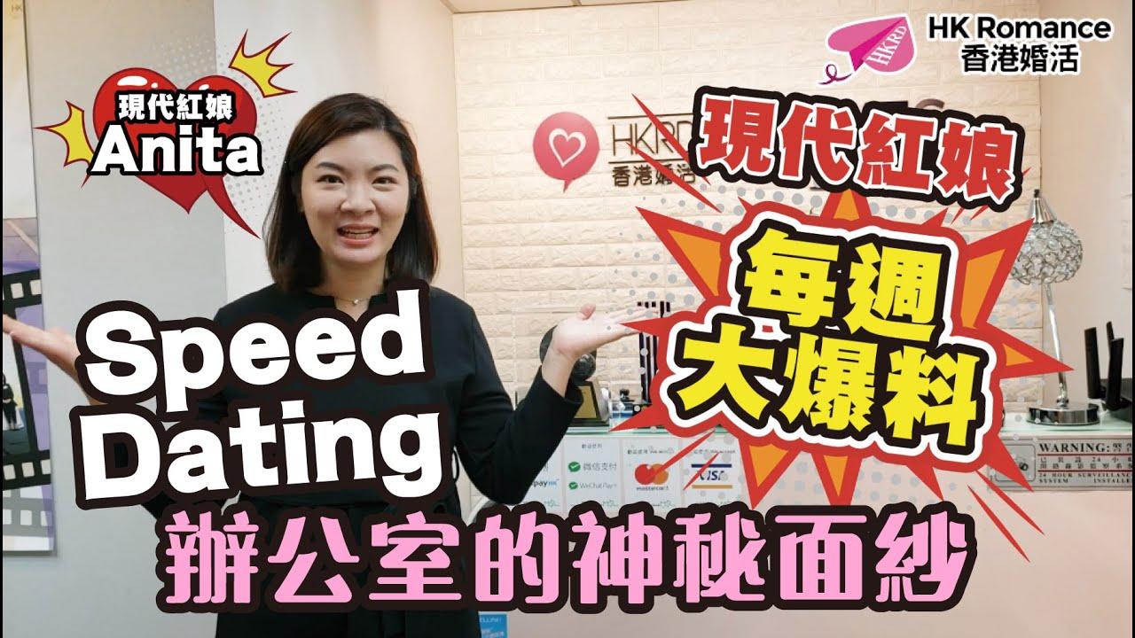 現代紅娘帶你參觀Speed Dating 辦公室 香港交友約會業總會 Hong Kong Speed Dating Federation - Speed Dating , 一對一約會, 單對單約會, 約會行業, 約會配對