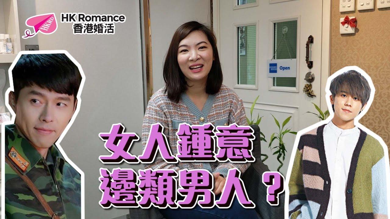 女仔鍾意邊類型男仔? 香港交友約會業總會 Hong Kong Speed Dating Federation - Speed Dating , 一對一約會, 單對單約會, 約會行業, 約會配對