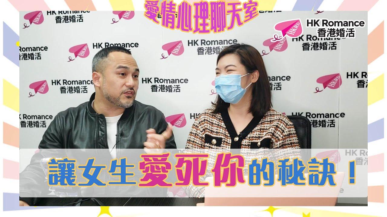 讓女生愛死你的秘訣! 香港交友約會業總會 Hong Kong Speed Dating Federation - Speed Dating , 一對一約會, 單對單約會, 約會行業, 約會配對