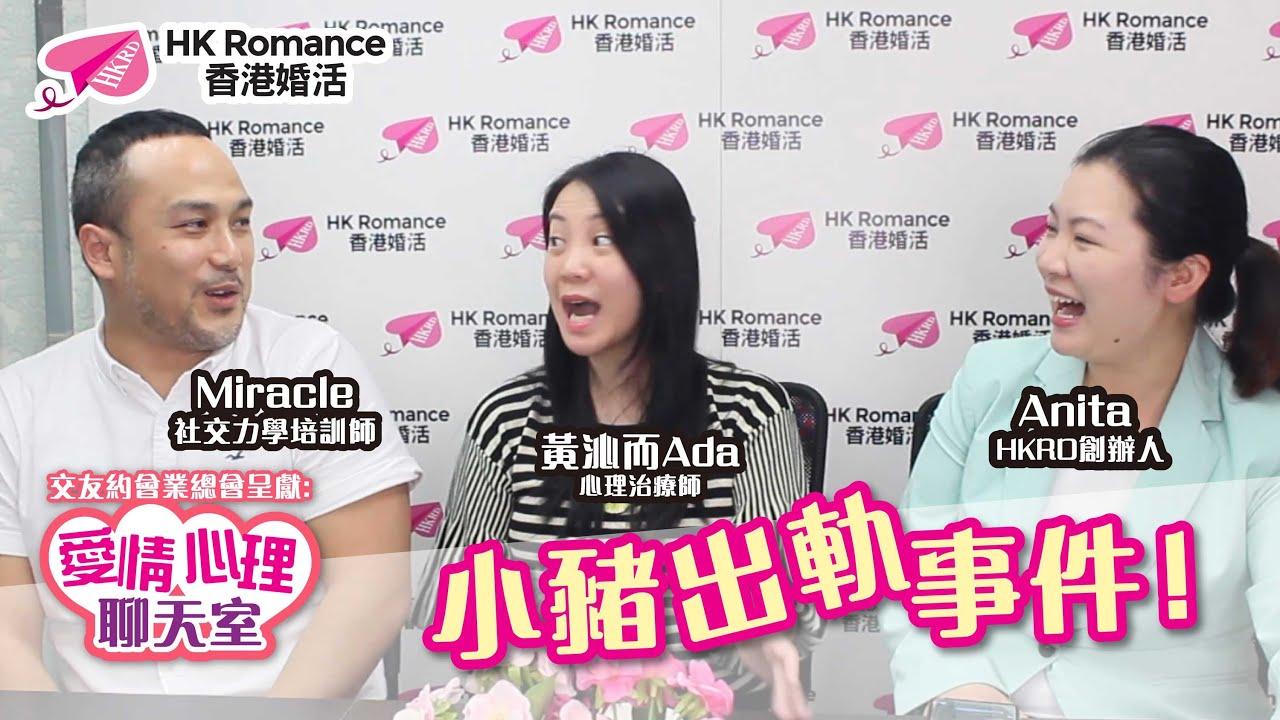 專家評羅志祥(小豬)出軌事件 香港交友約會業總會 Hong Kong Speed Dating Federation - Speed Dating , 一對一約會, 單對單約會, 約會行業, 約會配對