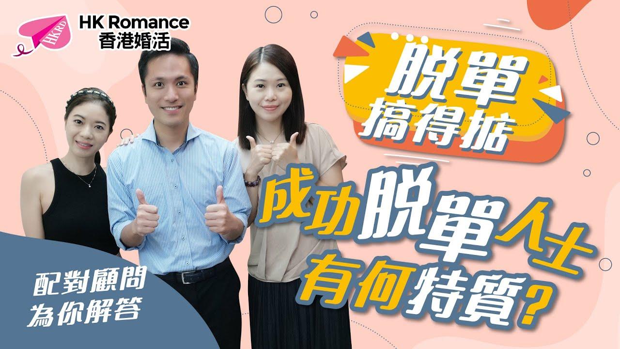 【 脫單搞得掂 】成功脫單人士有何特質? 香港交友約會業總會 Hong Kong Speed Dating Federation - Speed Dating , 一對一約會, 單對單約會, 約會行業, 約會配對