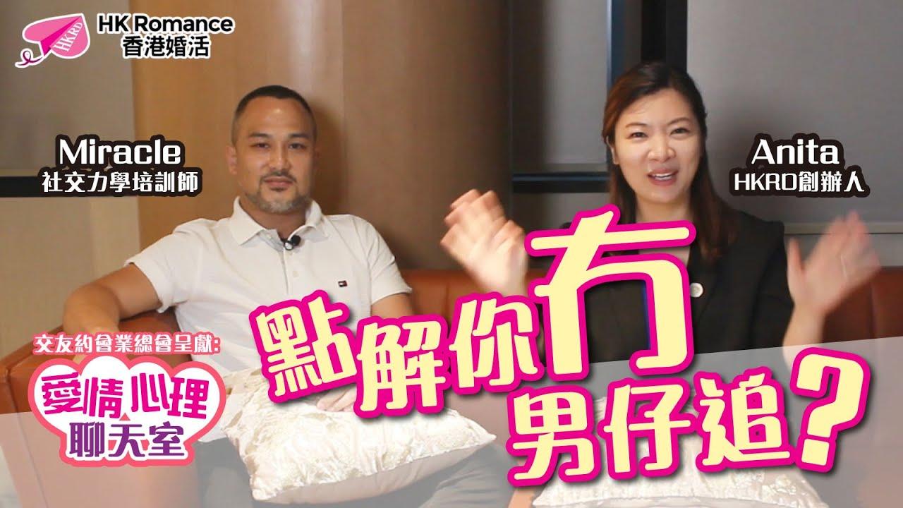 點解你冇男仔追? 香港交友約會業總會 Hong Kong Speed Dating Federation - Speed Dating , 一對一約會, 單對單約會, 約會行業, 約會配對