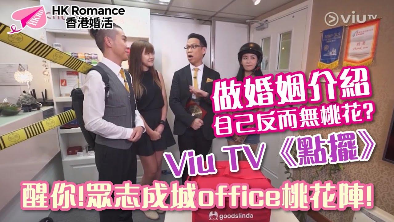 Viu TV《點擺》做婚姻介紹 自己反而無桃花 醒你!眾志成城office桃花陣! 香港交友約會業總會 Hong Kong Speed Dating Federation - Speed Dating , 一對一約會, 單對單約會, 約會行業, 約會配對