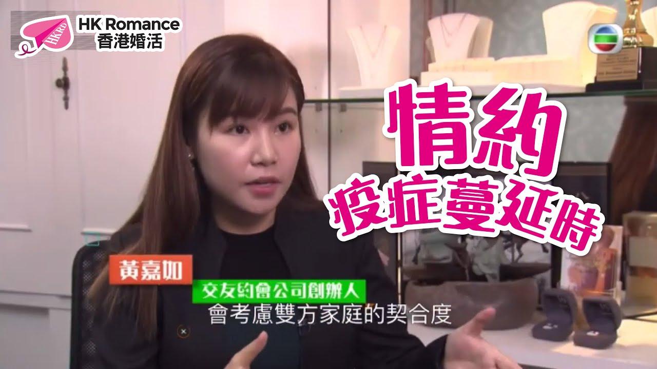 [HKRD傳媒報道] TVB節目(無耆不有)情約疫症蔓延時 香港交友約會業總會 Hong Kong Speed Dating Federation - Speed Dating , 一對一約會, 單對單約會, 約會行業, 約會配對