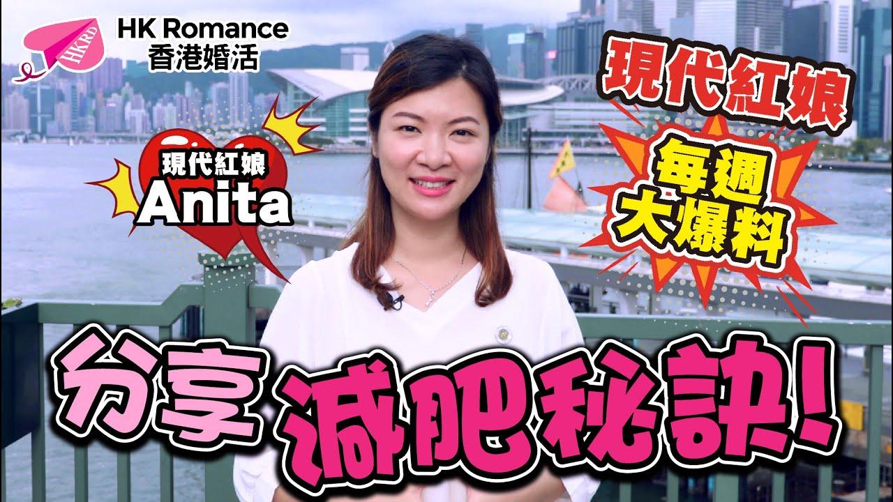 【現代紅娘每週大爆料 】分享減肥秘訣 香港交友約會業總會 Hong Kong Speed Dating Federation - Speed Dating , 一對一約會, 單對單約會, 約會行業, 約會配對