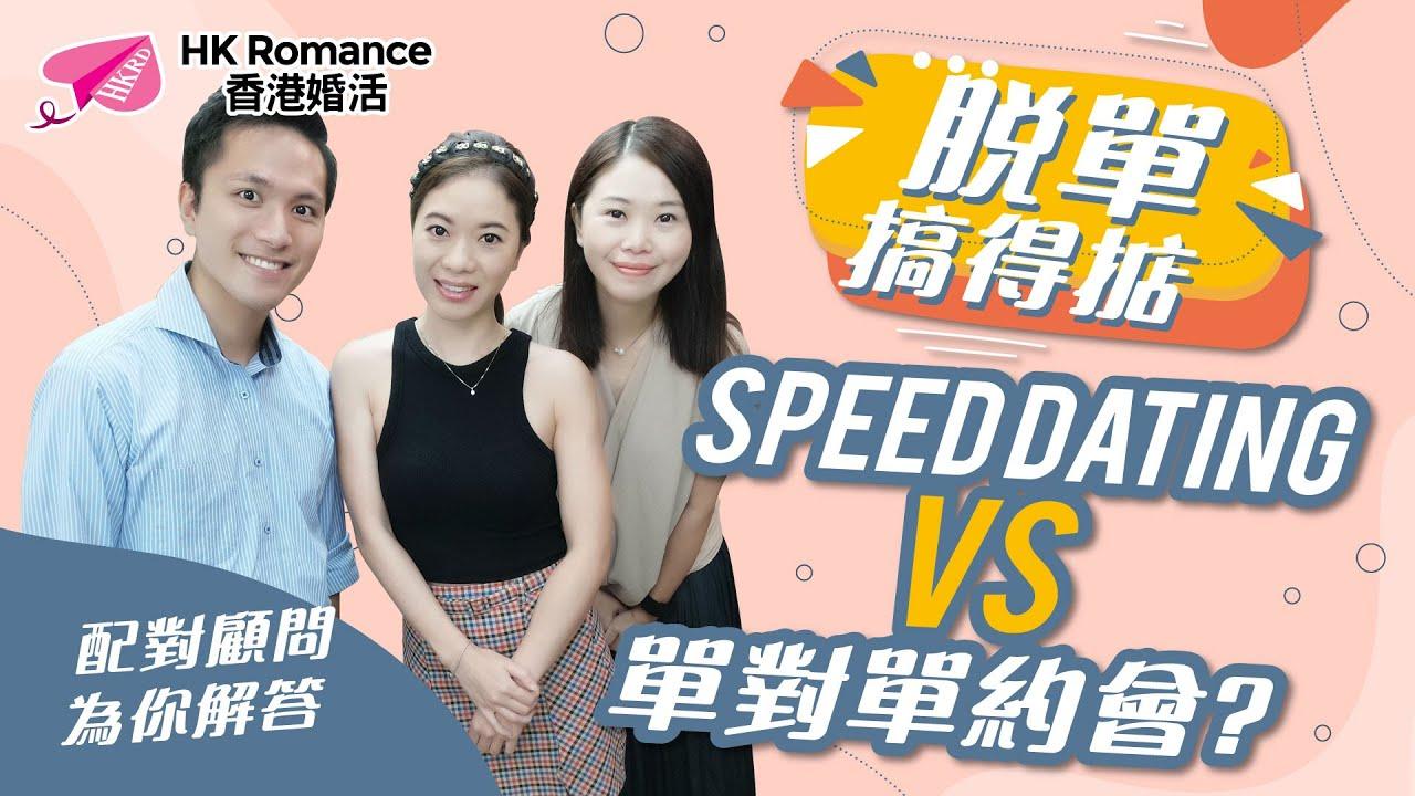 【脫單搞得掂 】Speed Dating VS 單對單約會? 香港交友約會業總會 Hong Kong Speed Dating Federation - Speed Dating , 一對一約會, 單對單約會, 約會行業, 約會配對