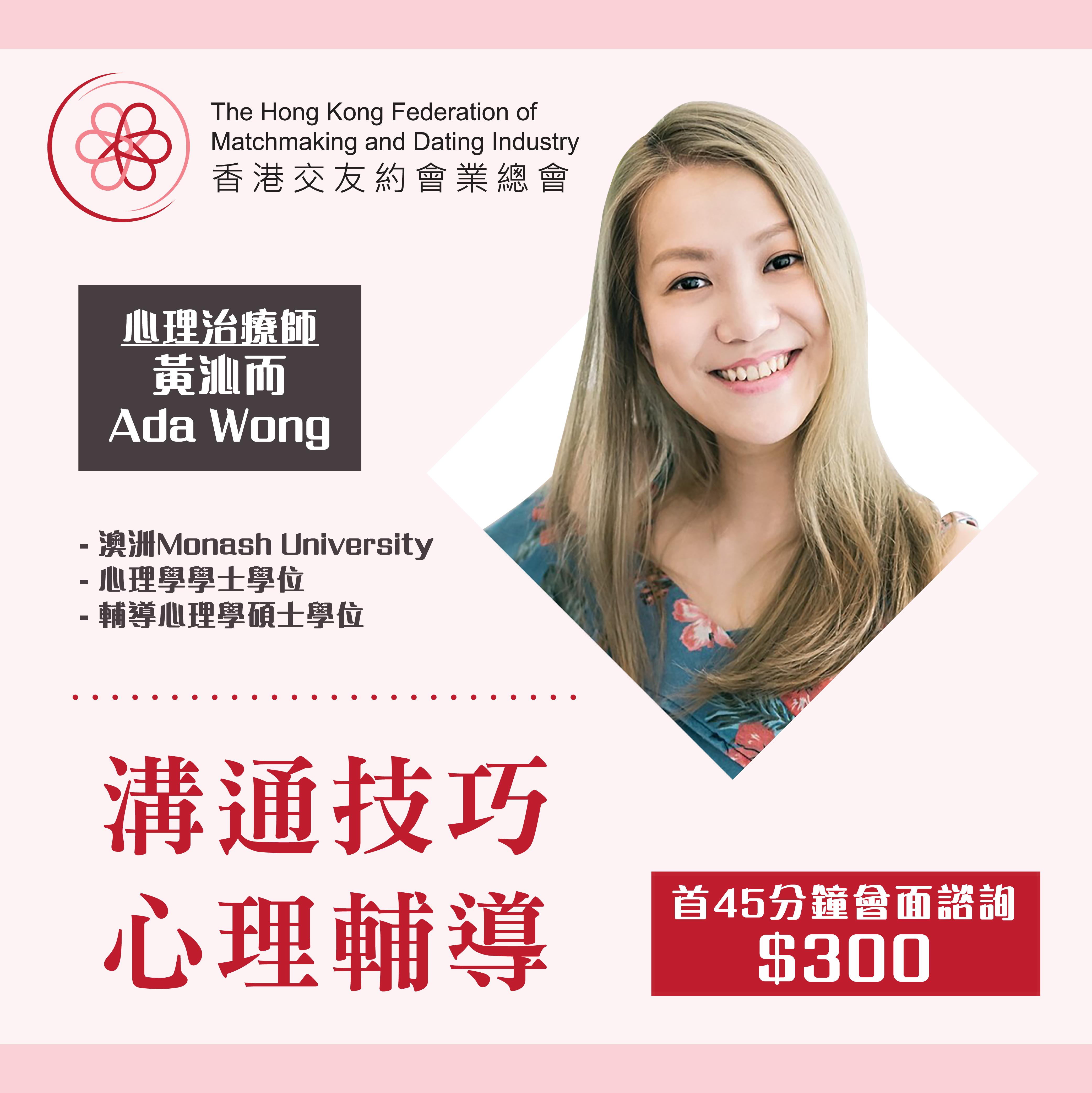 黃沁而 Ada Wong 香港交友約會業總會 Hong Kong Speed Dating Federation - Speed Dating , 一對一約會, 單對單約會, 約會行業, 約會配對