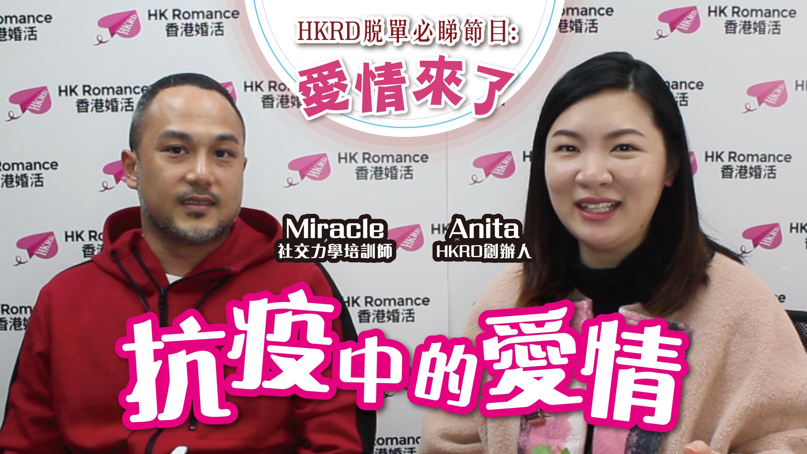 疫情下交友約會業如何自處? 香港交友約會業總會 Hong Kong Speed Dating Federation - 一對一約會, 單對單約會, 約會行業, 約會配對